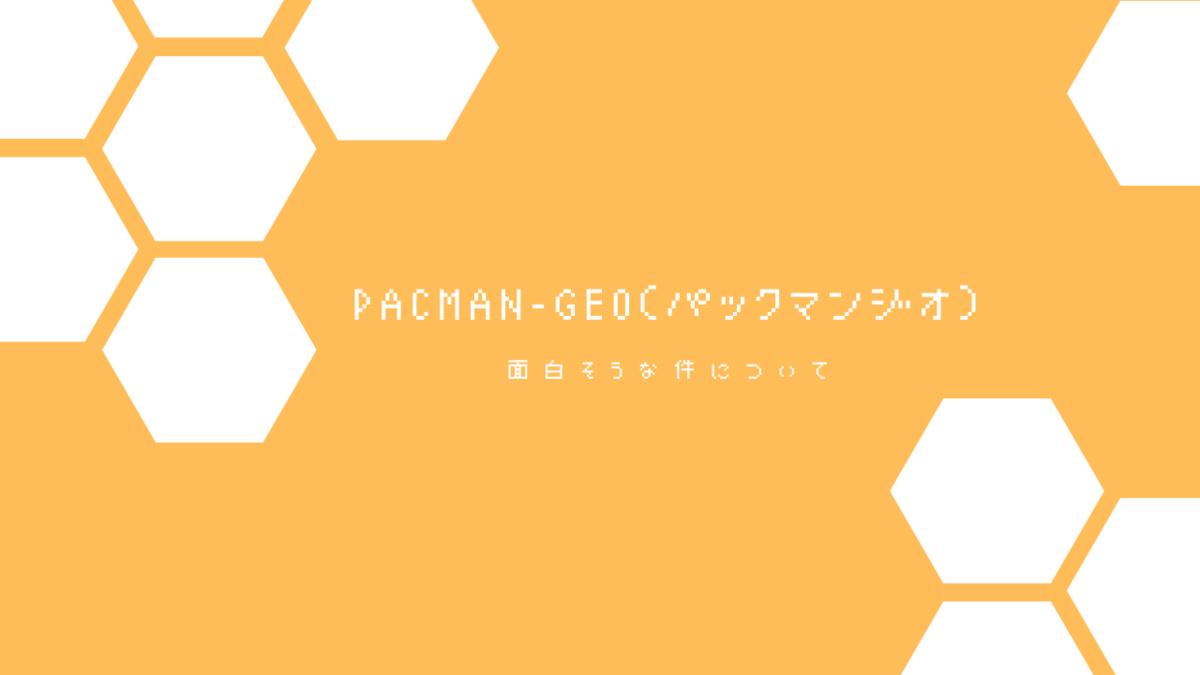 位置情報を利用したゲーム「PACMAN-GEO(パックマンジオ)」が面白そう