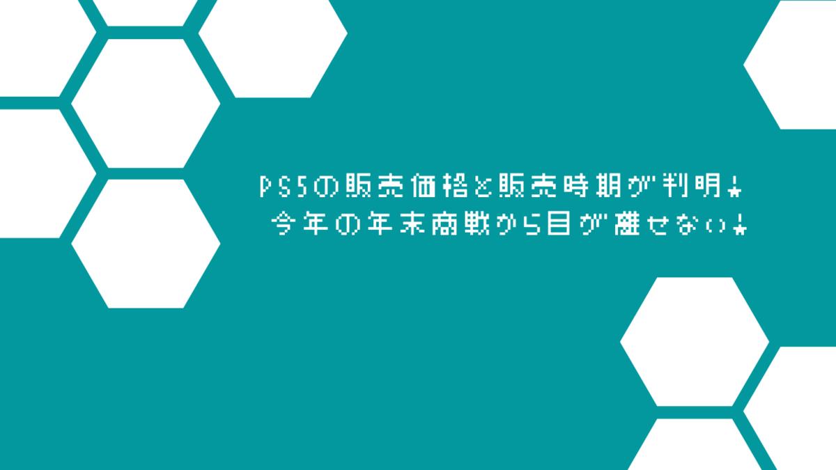 PS5の販売価格と販売時期が判明!  今年の年末商戦から目が離せない!