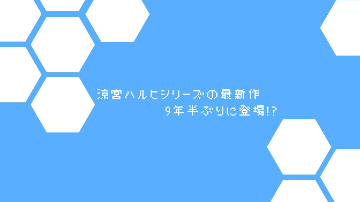 涼宮ハルヒシリーズの最新作が9年半ぶりに登場!