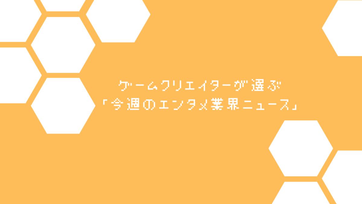 【9月2週】ゲームクリエイターが選ぶ「今週のエンタメ業界ニュース」