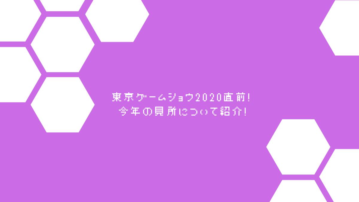 東京ゲームショウ2020直前! 今年の見所について紹介!