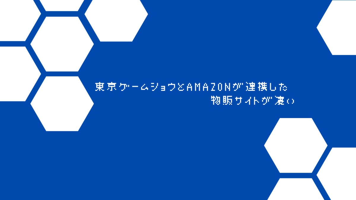 東京ゲームショウとAmazonが連携した物販サイトが凄い