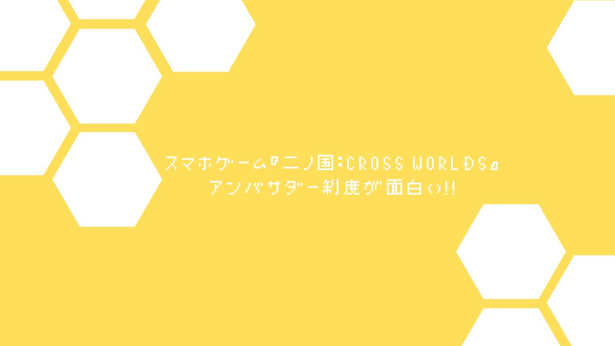 スマホゲーム『二ノ国:Cross Worlds』のアンバサダー制度が面白い!!