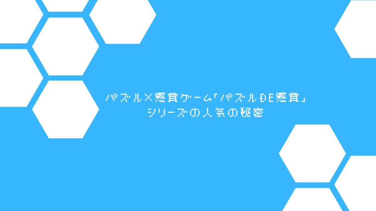 パズル×懸賞ゲーム「パズルde懸賞」シリーズの人気の秘密