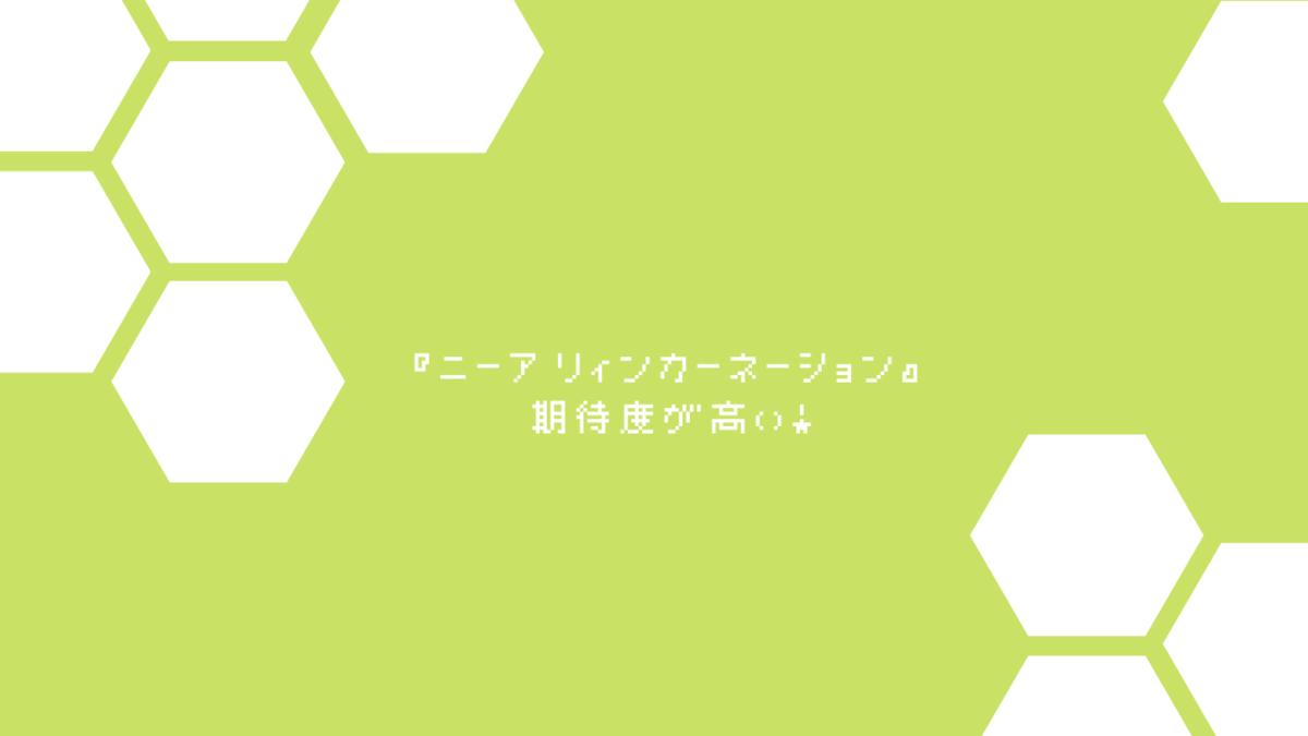 『ニーア リィンカーネーション』 の期待度が高い!