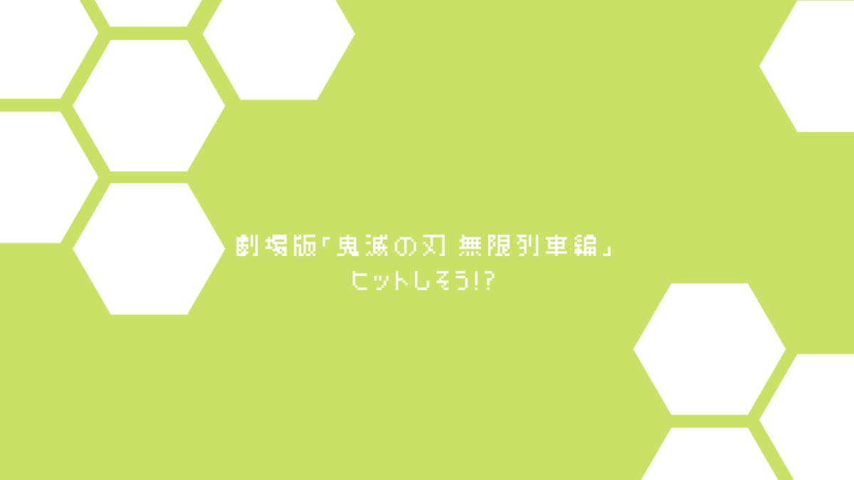 劇場版「鬼滅の刃 無限列車編」がヒットしそう!