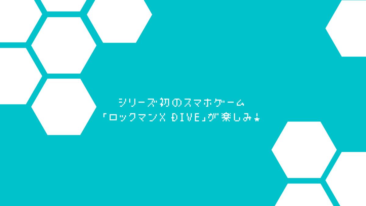 シリーズ初のスマホゲーム『ロックマンX DiVE』が楽しみ!