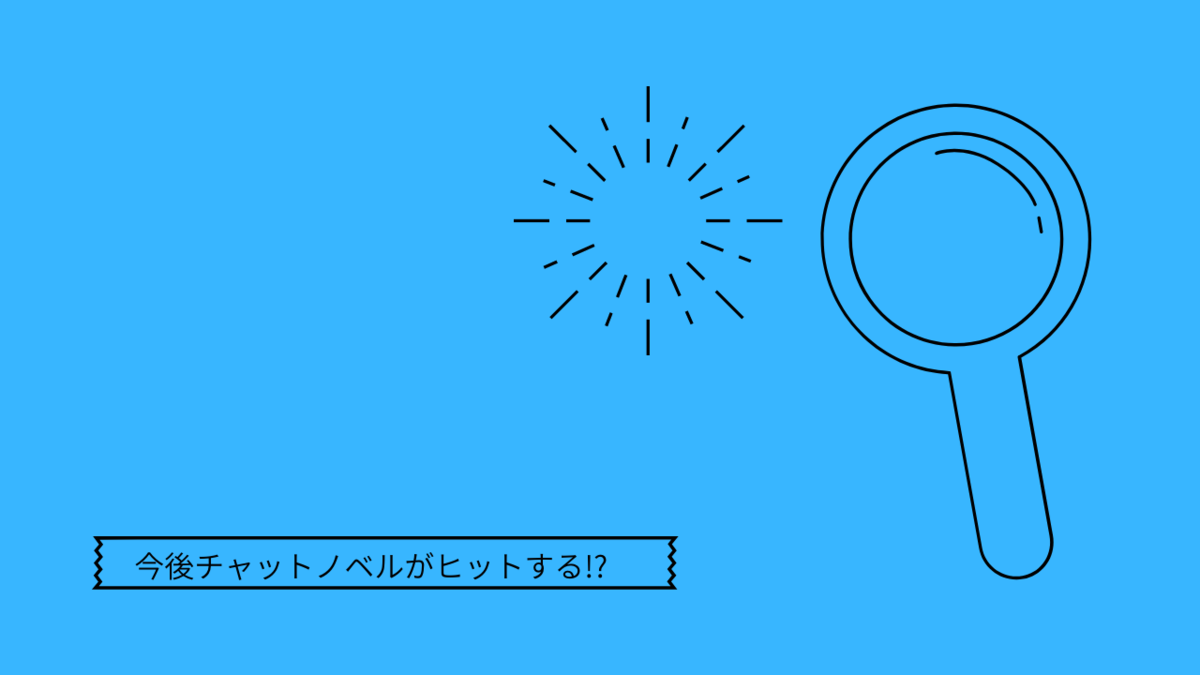 【2020年】今後チャットノベルがヒットする!