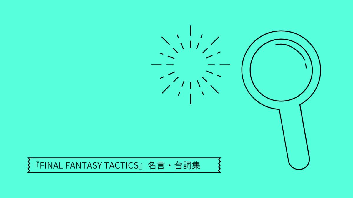 『FINAL FANTASY TACTICS』名言・台詞集