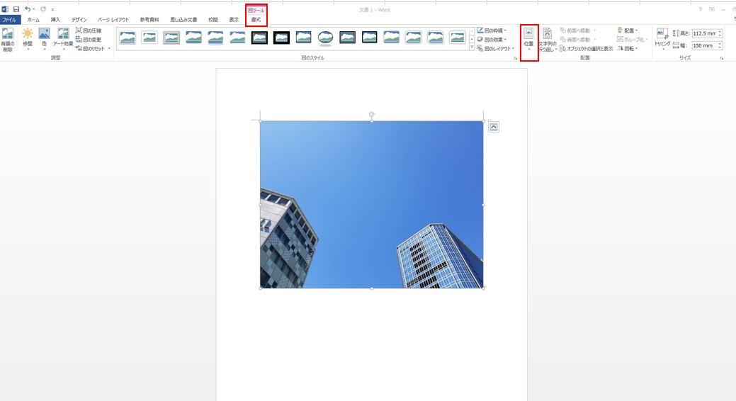 電子書籍の作り方・自作方法④:画像を挿入する