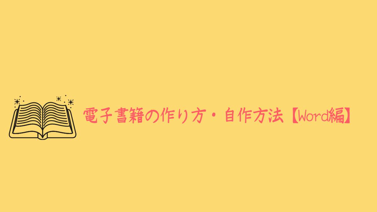 電子書籍の作り方・自作方法【Word編】