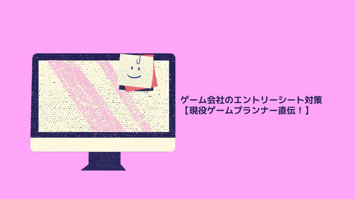 ゲーム会社のエントリーシート対策【現役ゲームプランナー直伝!】