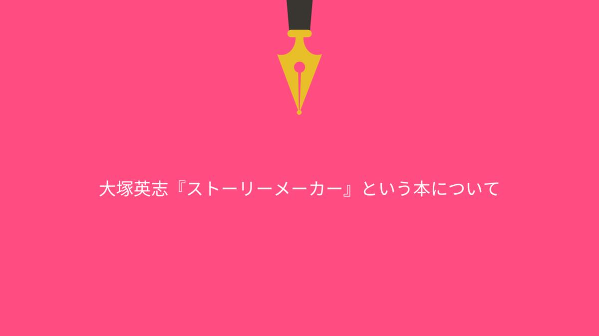 大塚英志『ストーリーメーカー』という本について