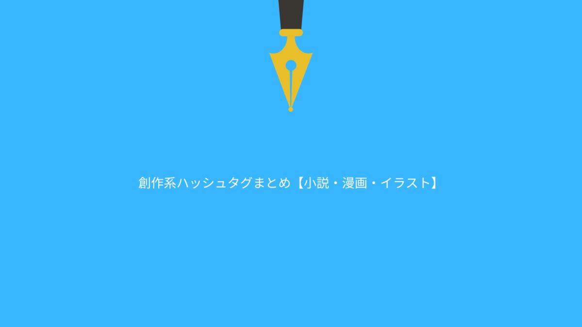 創作系ハッシュタグまとめ【小説・漫画・イラスト】