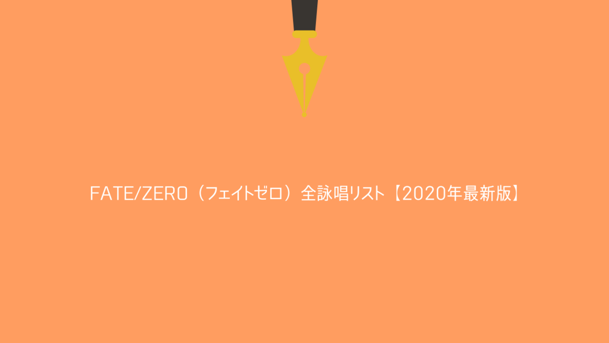 FateZero(フェイトゼロ)全詠唱リスト【2020年最新版】