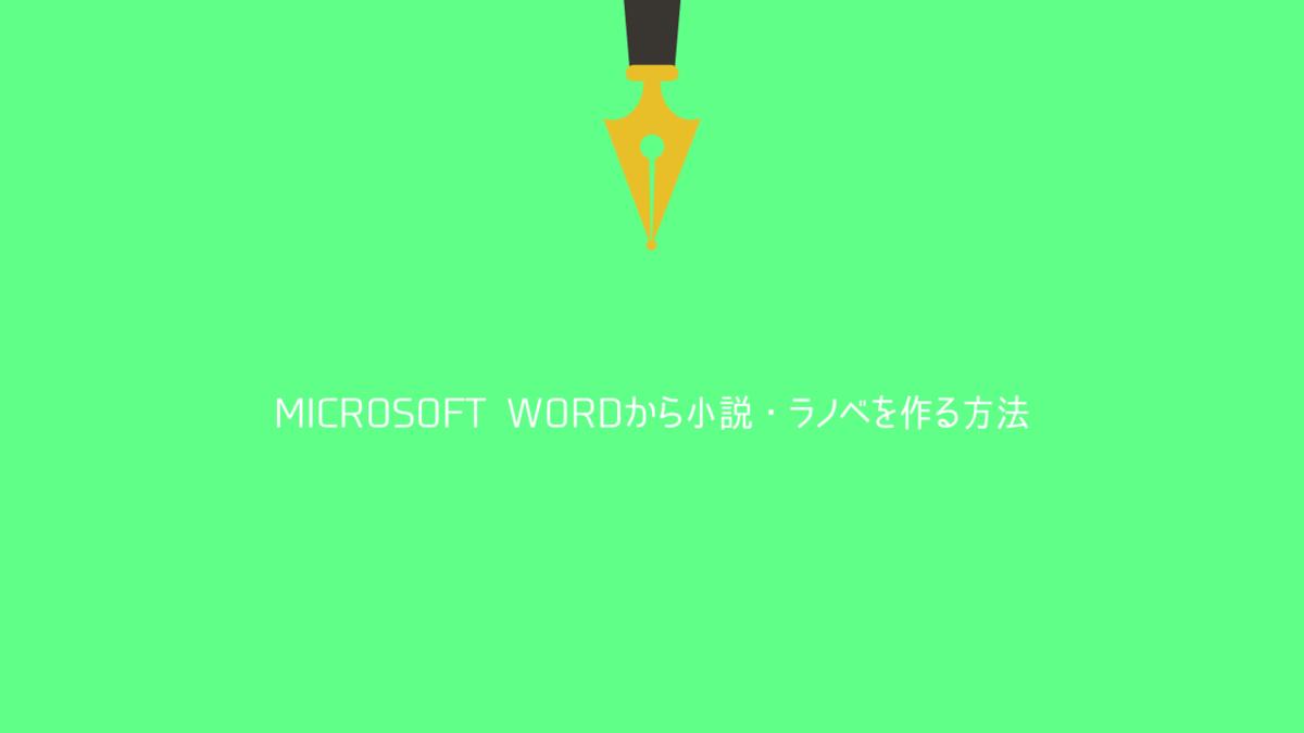 Microsoft Wordから小説・ラノベを作る方法【2020年最新版】