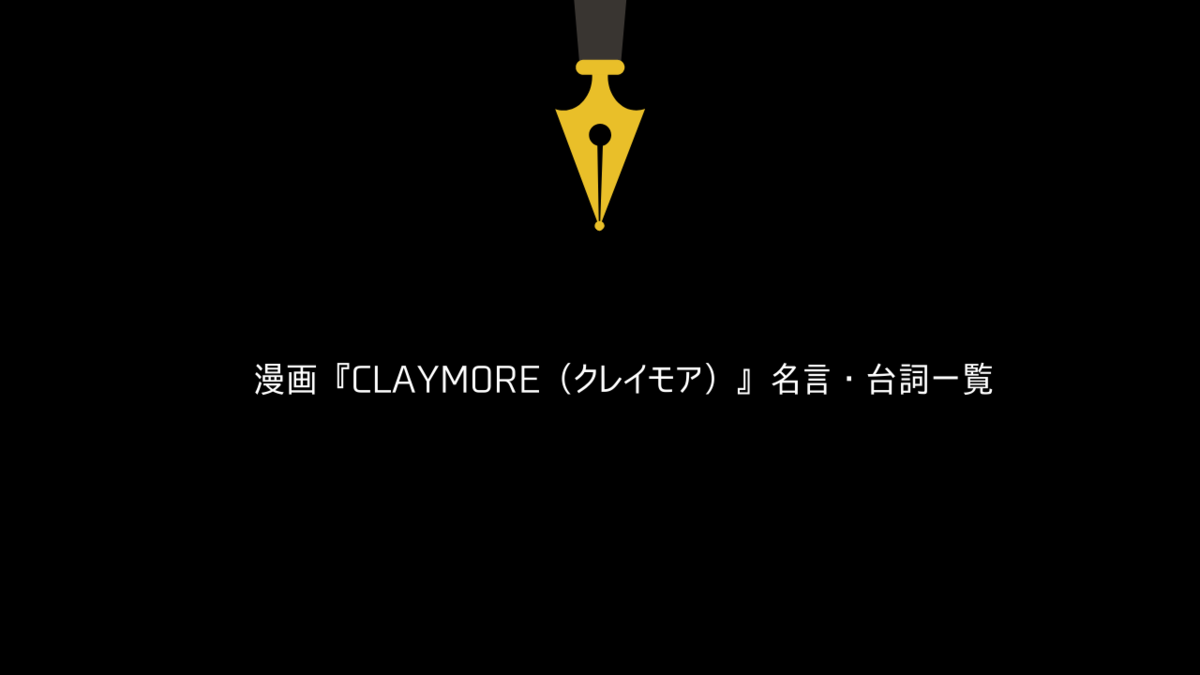 漫画『CLAYMORE(クレイモア)』名言・台詞一覧