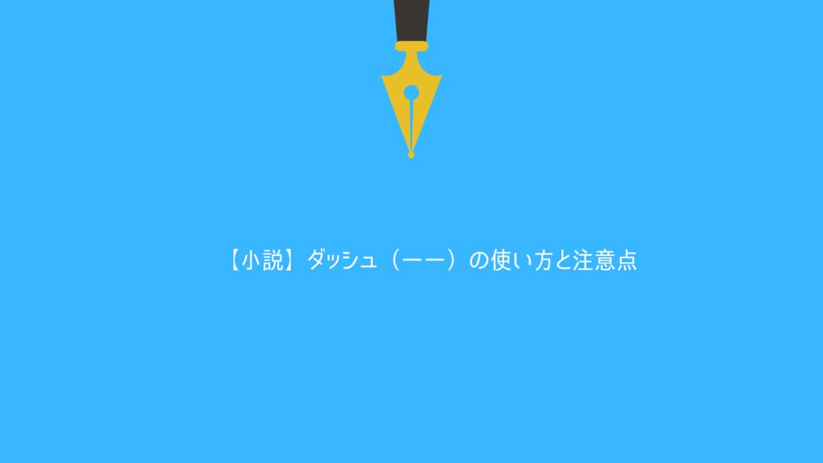 【小説】ダッシュ(――)の使い方と注意点