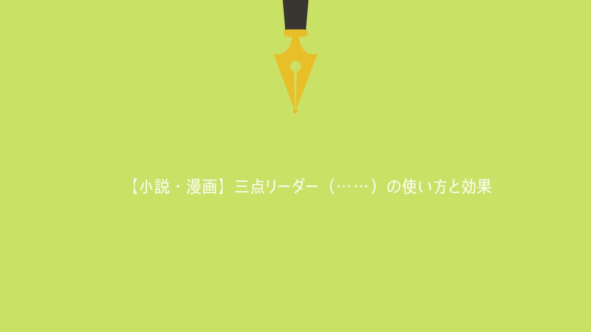 【小説・漫画】三点リーダー(……)の使い方と効果