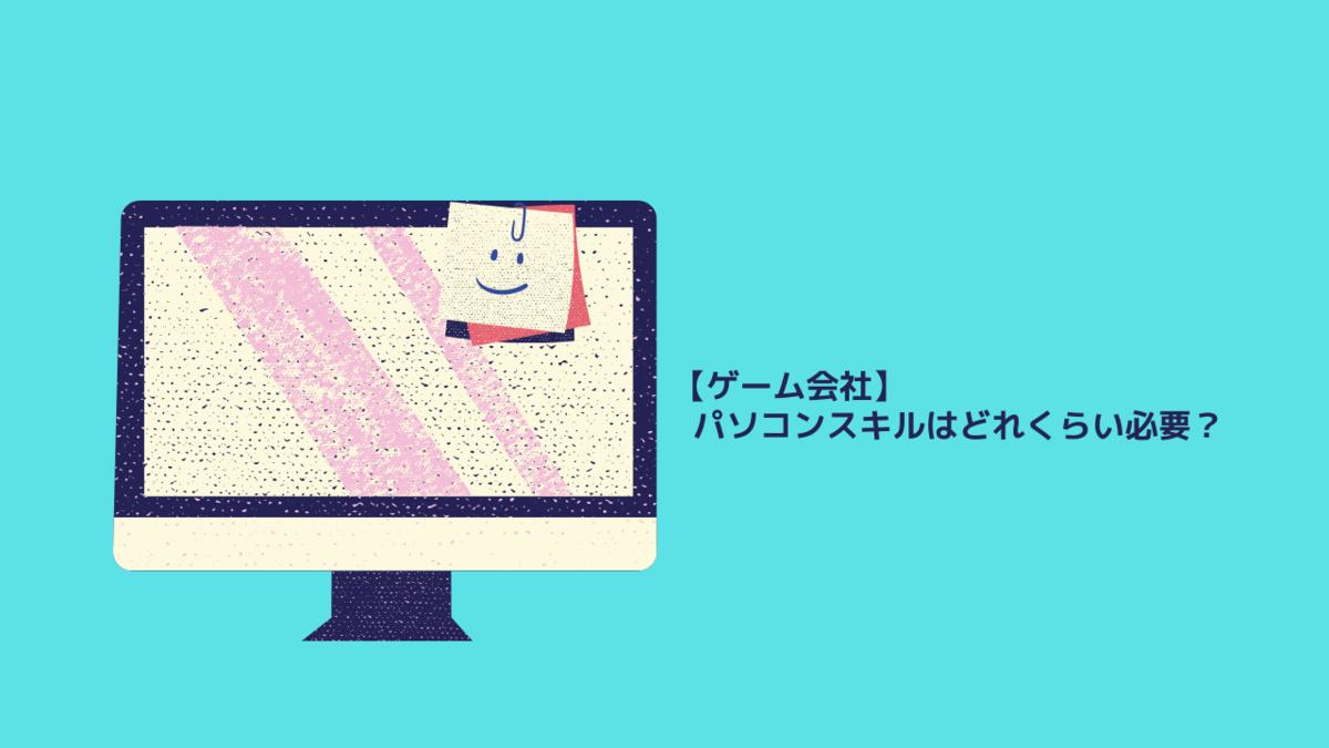 【ゲーム会社】パソコンスキルはどれくらい必要?