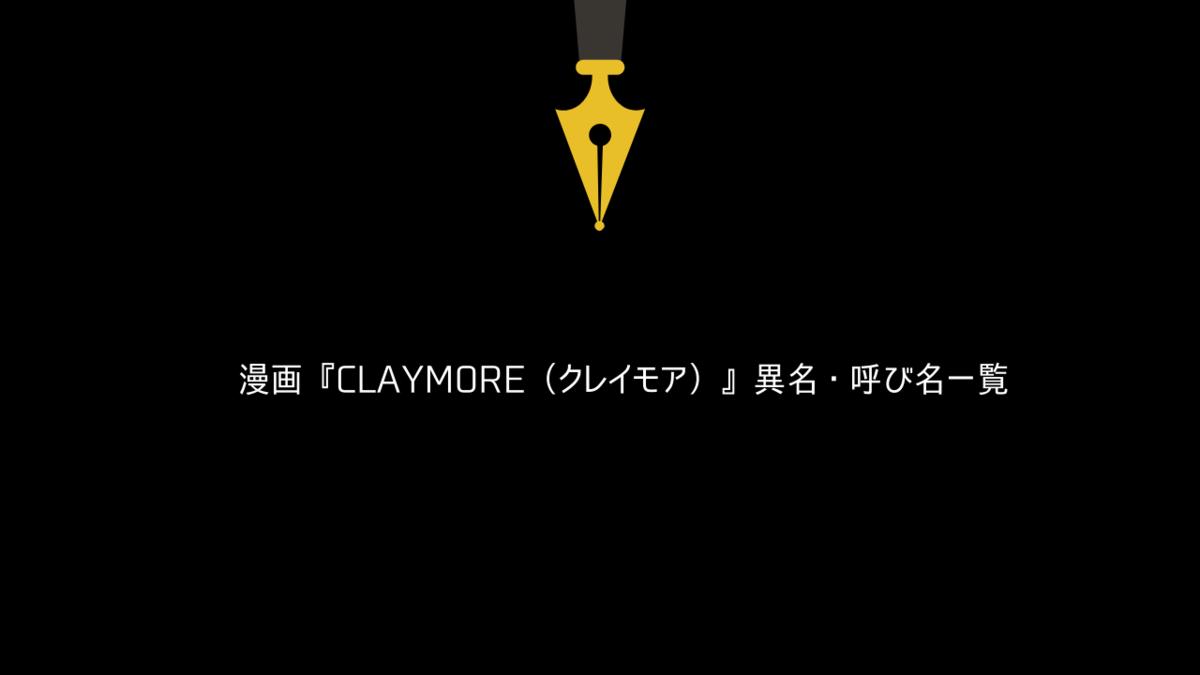 漫画『CLAYMORE(クレイモア)』異名・呼び名一覧