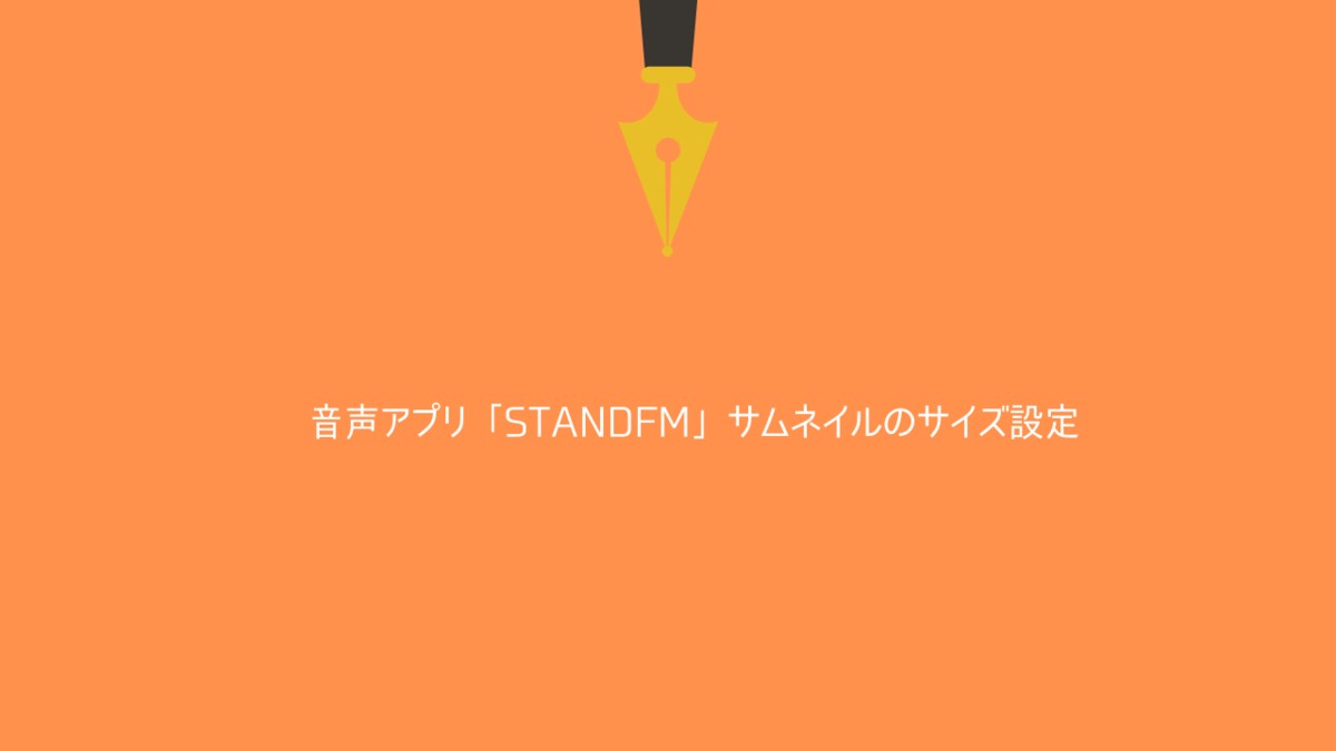 音声アプリ「standfm」サムネイルのサイズ設定