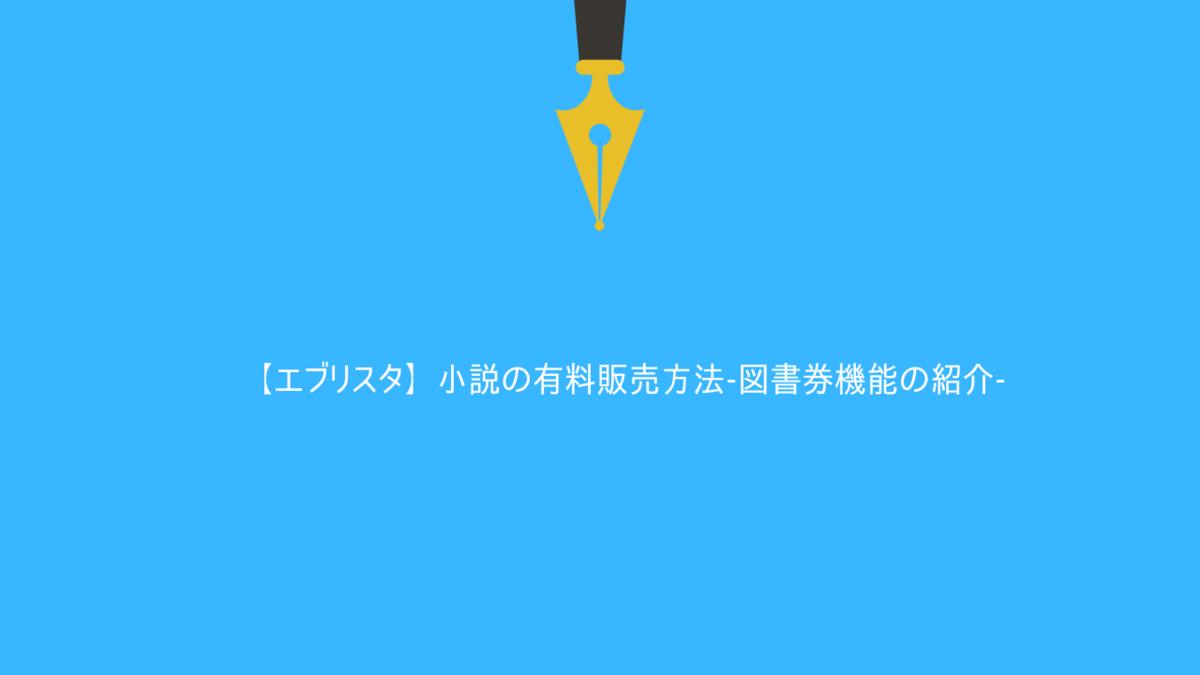 【エブリスタ】小説の有料販売方法-図書券機能の紹介-
