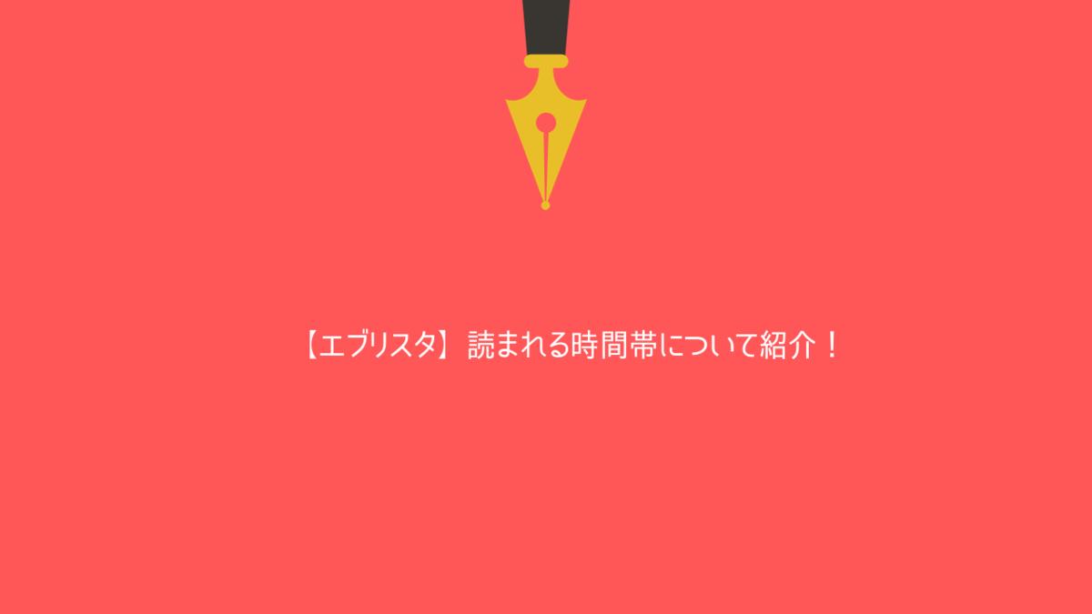 【エブリスタ】読まれる時間帯について紹介!