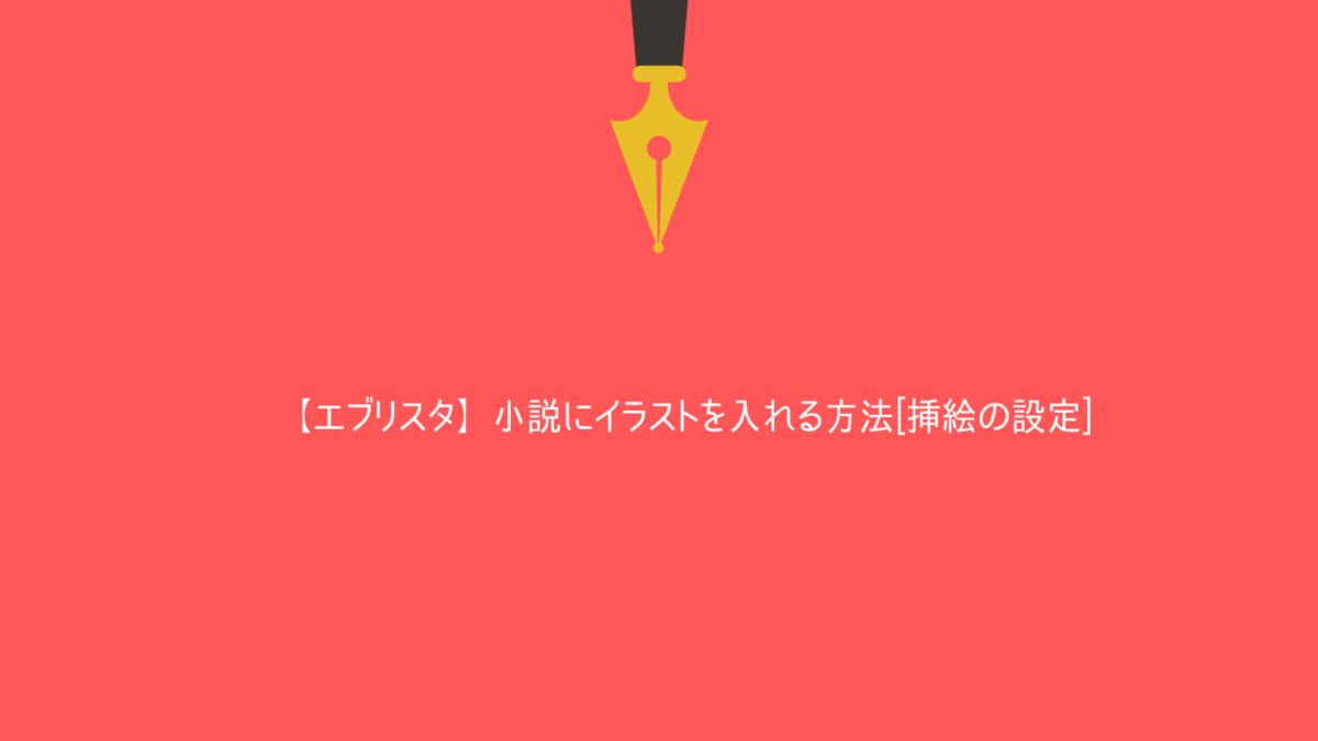【エブリスタ】小説にイラストを入れる方法[挿絵の設定]