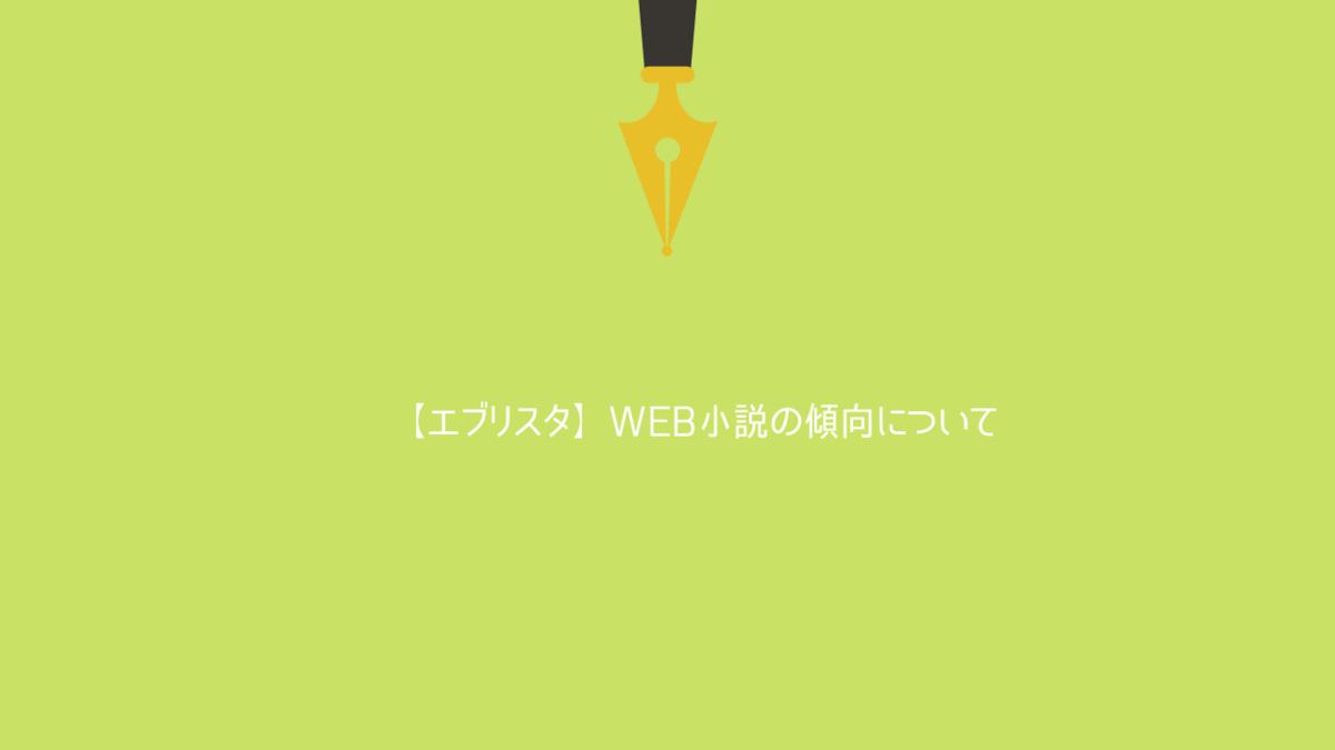 【エブリスタ】Web小説の傾向について