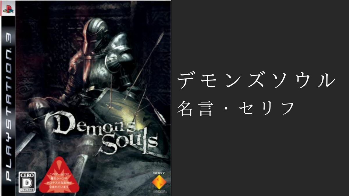 Demon's Souls(デモンズソウル)│名言・セリフ集