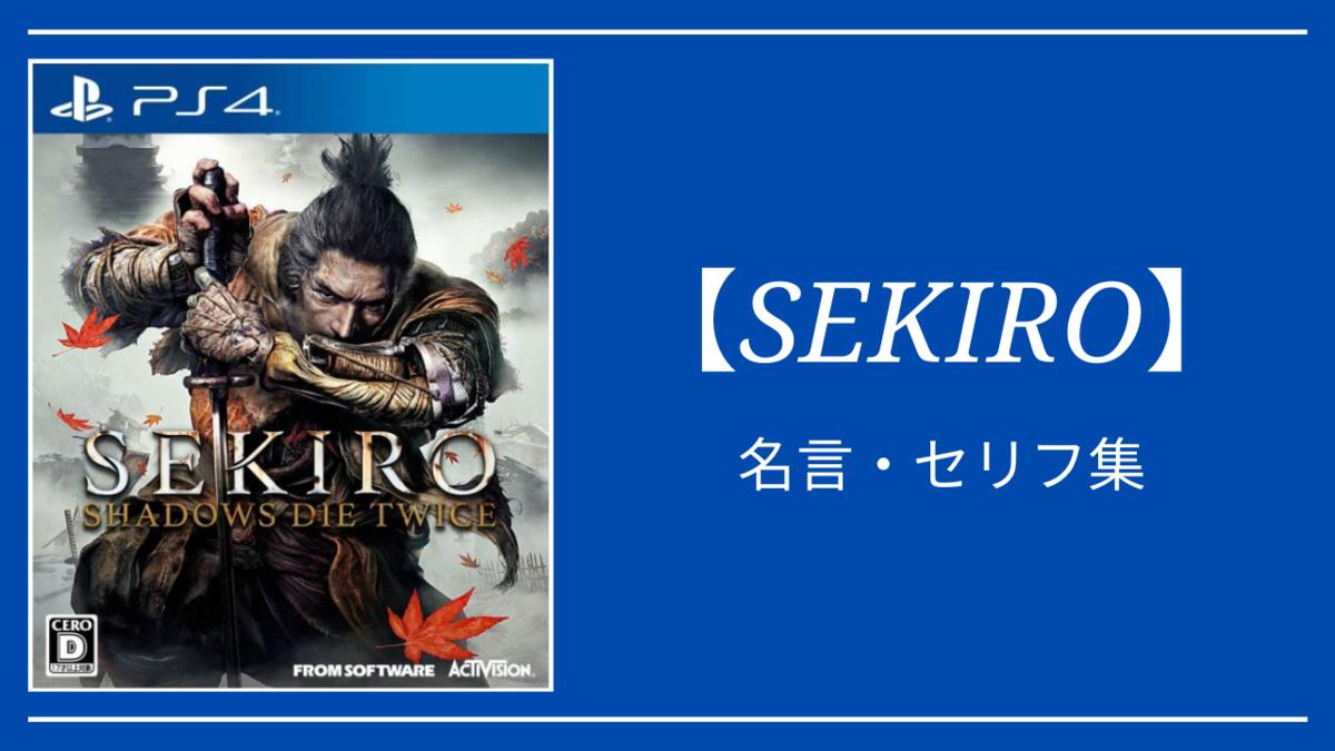 SEKIRO SHADOWS DIE TWICE│名言・セリフ集