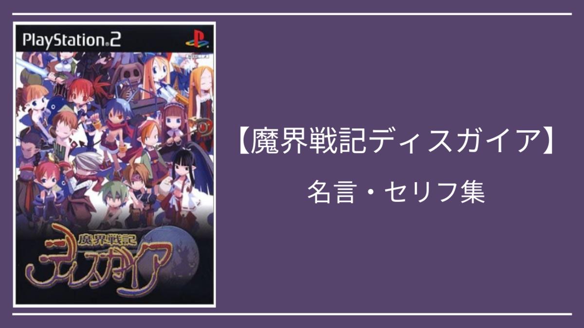 魔界戦記ディスガイア1│名言・セリフ集
