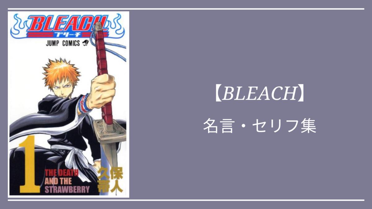 漫画『BLEACH(ブリーチ)』鬼道・縛道・破道の詠唱集