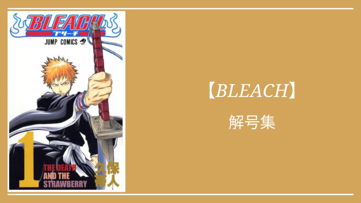 BLEACH(ブリーチ)│解号集