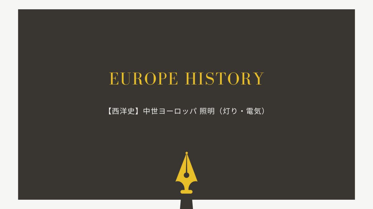 【西洋史】中世ヨーロッパの照明事情(灯り・電気)