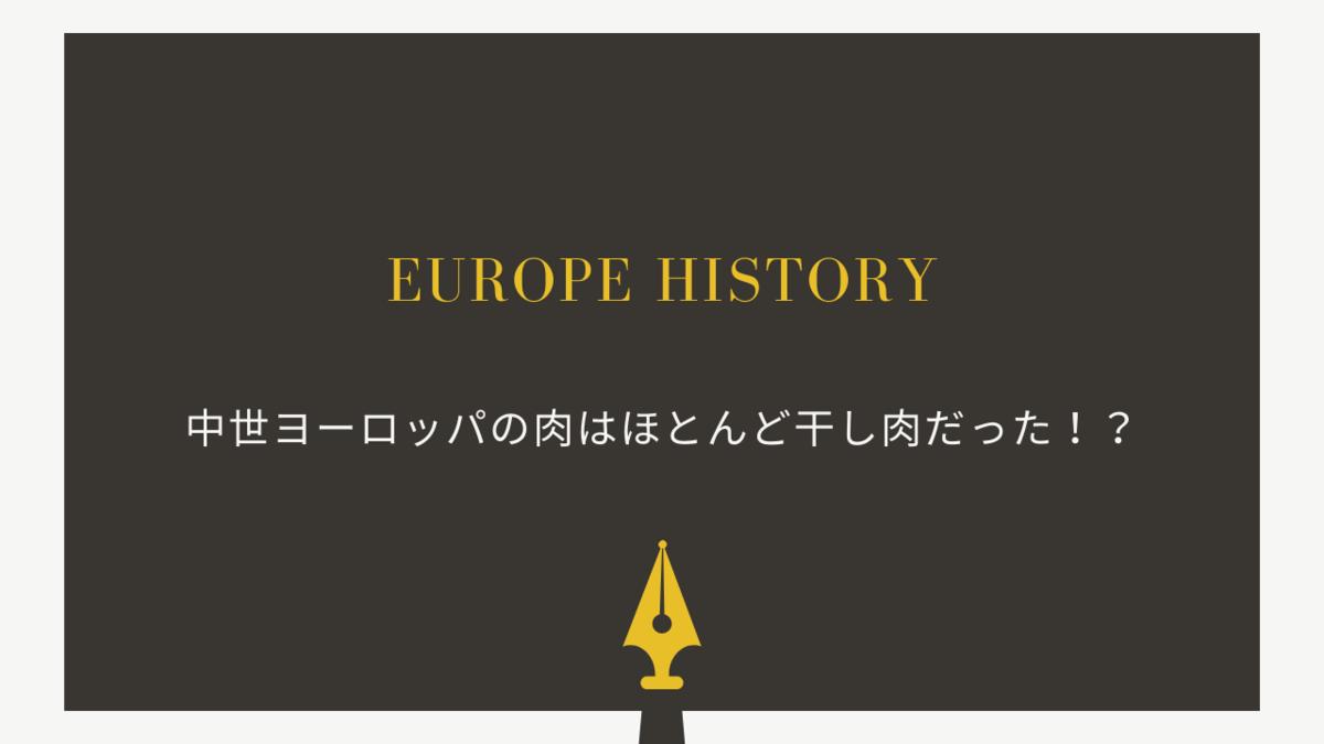 中世ヨーロッパの肉はほとんど干し肉だった!?
