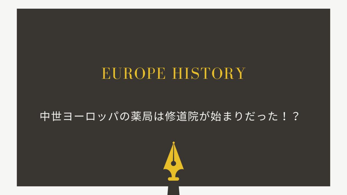 中世ヨーロッパの薬局は修道院が始まりだった!?
