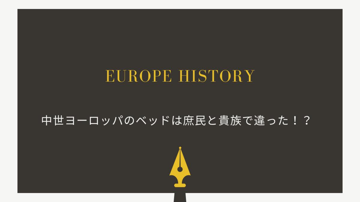中世ヨーロッパのベッドは庶民と貴族で違った!?