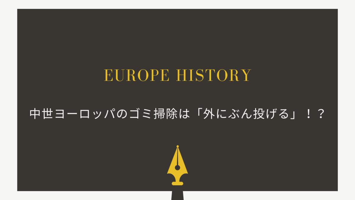 中世ヨーロッパのゴミ掃除は「外にぶん投げる」!?