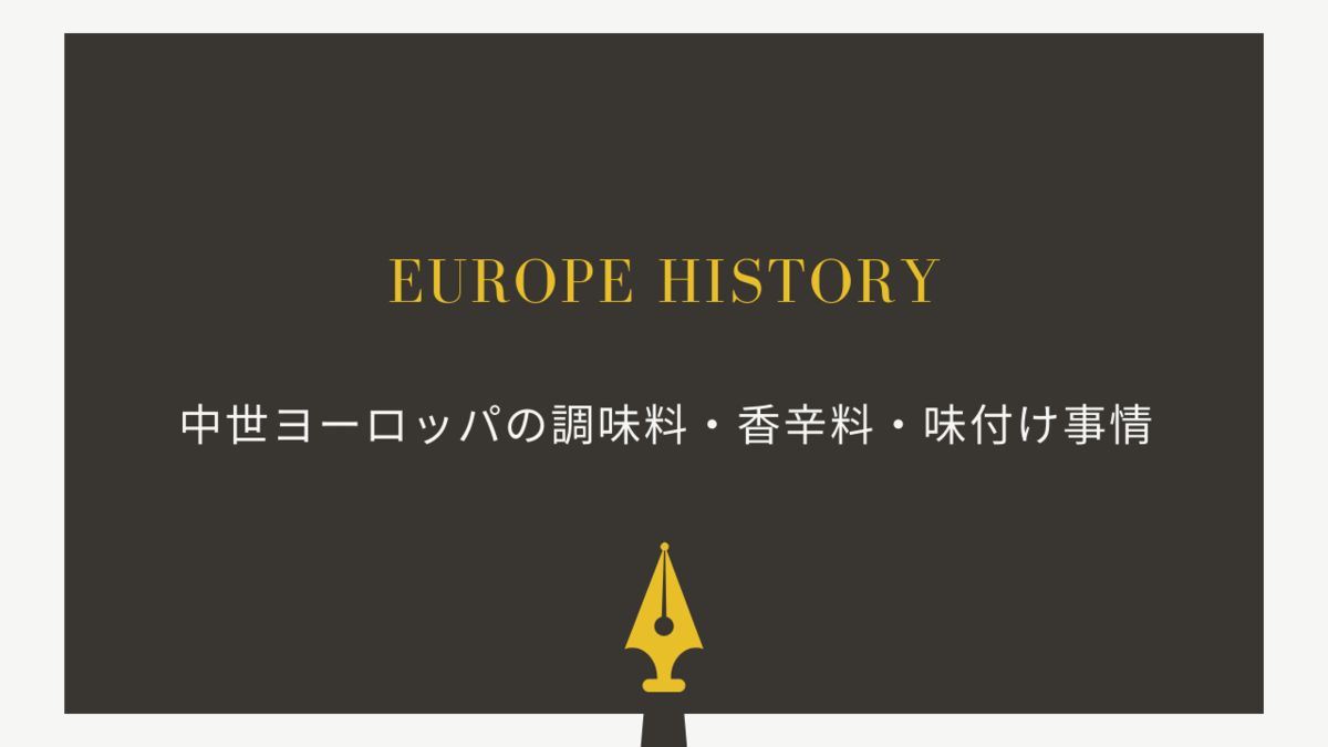 中世ヨーロッパの調味料・香辛料・味付け事情