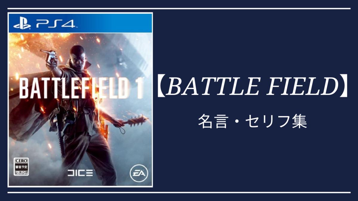 BATTLEFIELD1(バトルフィールド1)│名言・セリフ集