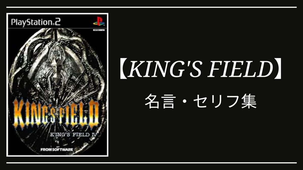キングスフィールドⅣ(KING'S FIELD Ⅳ)│名言・セリフ集