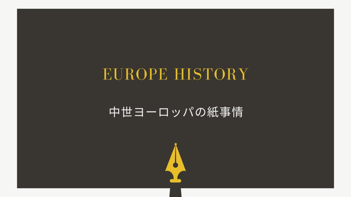 中世ヨーロッパの紙事情について