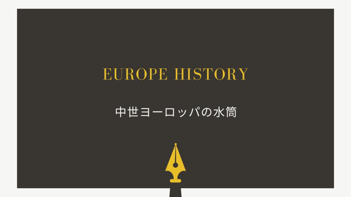 中世ヨーロッパの水筒について
