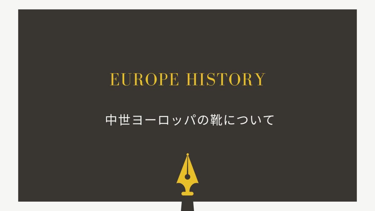 概要:『中世ヨーロッパの靴』について一挙紹介!