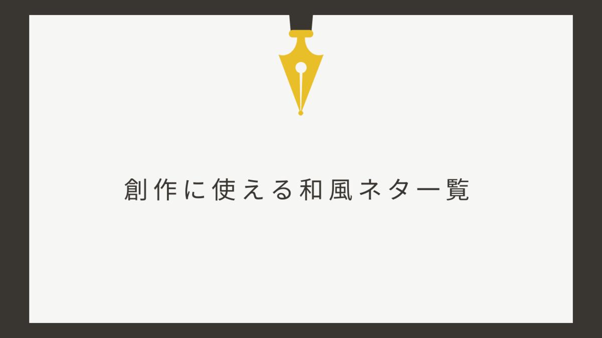 【漫画・小説・ゲーム】創作に使える和風ネタ一覧
