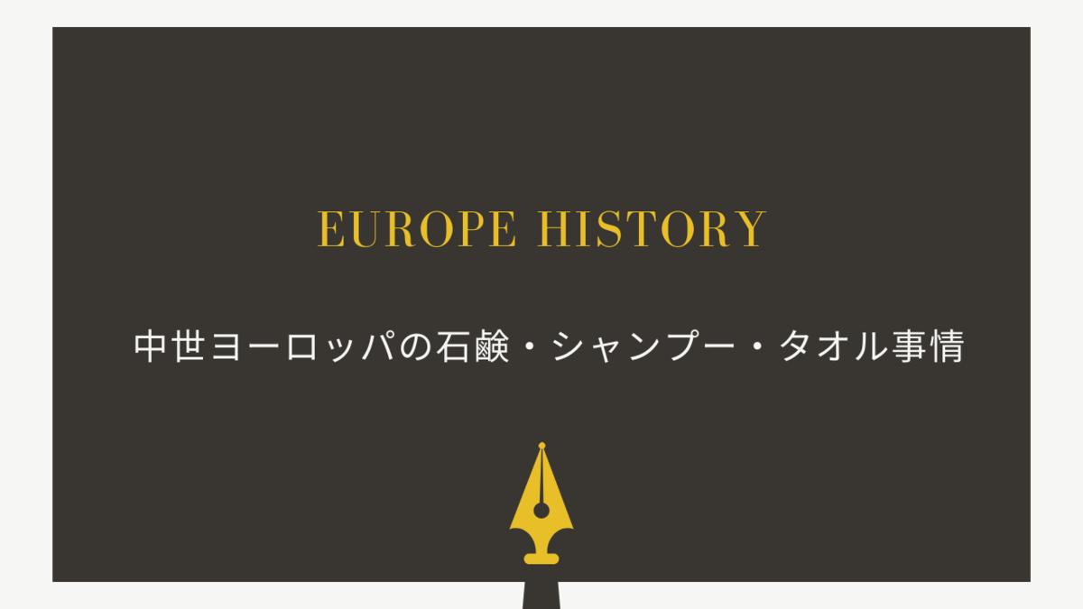 中世ヨーロッパの石鹸・シャンプー・タオル事情