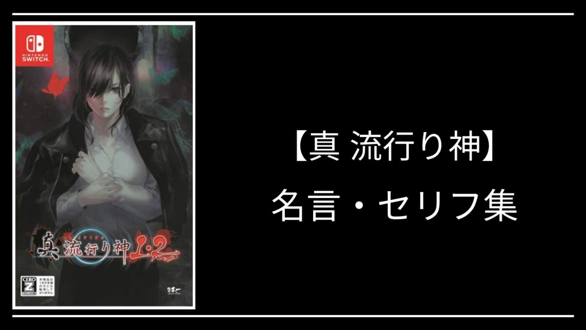 【真・流行り神】名言・セリフ集
