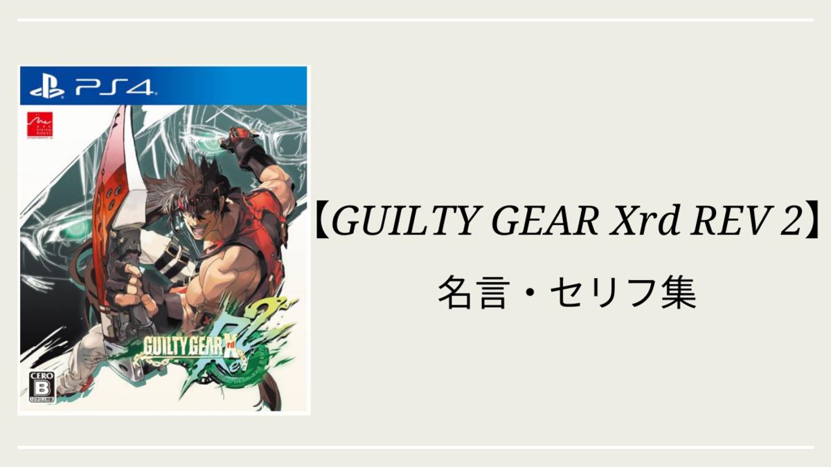 GUILTY GEAR Xrd REV 2│名言・セリフ集